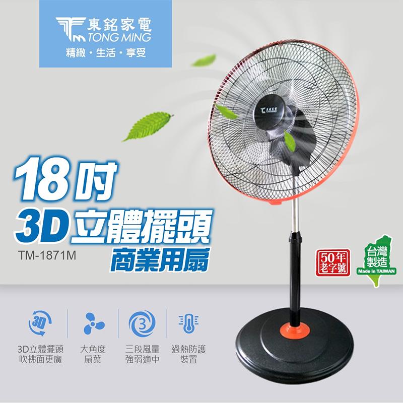 東銘360度3D立體循環電風扇TM-1277M/1871M,限時3.5折,請把握機會搶購!