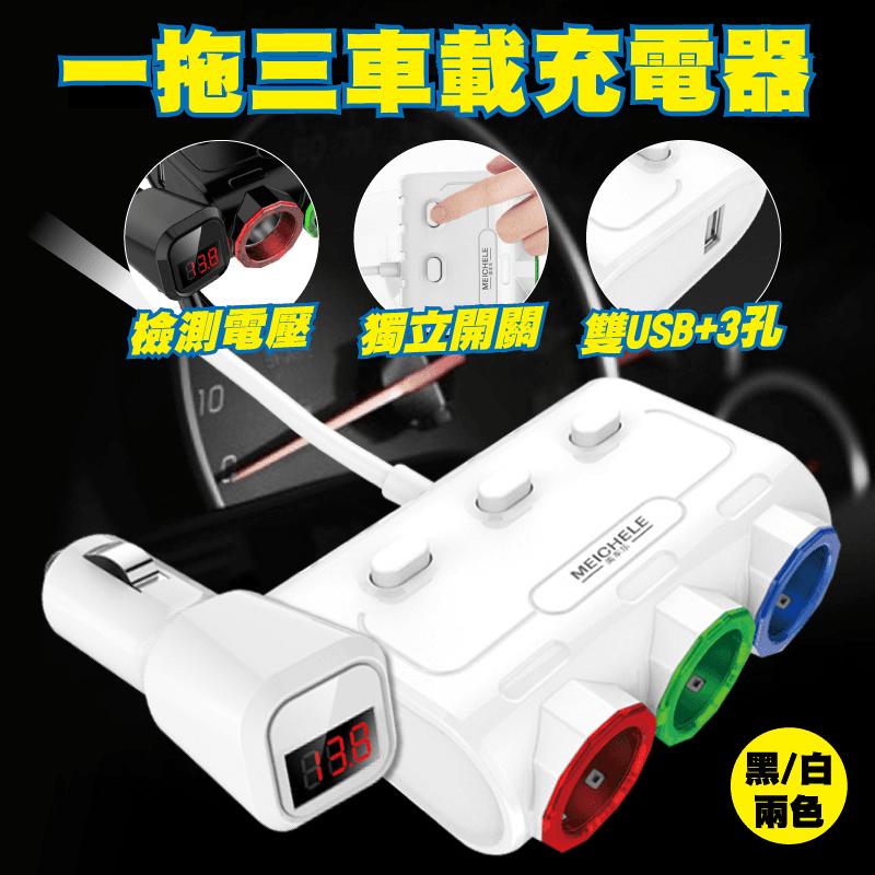 智能3孔雙USB車用充電器,限時破盤再打82折!