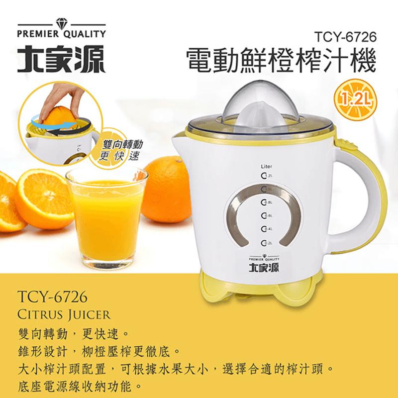 大家源電動鮮榨果汁機組TCY-6726,限時6.6折,請把握機會搶購!