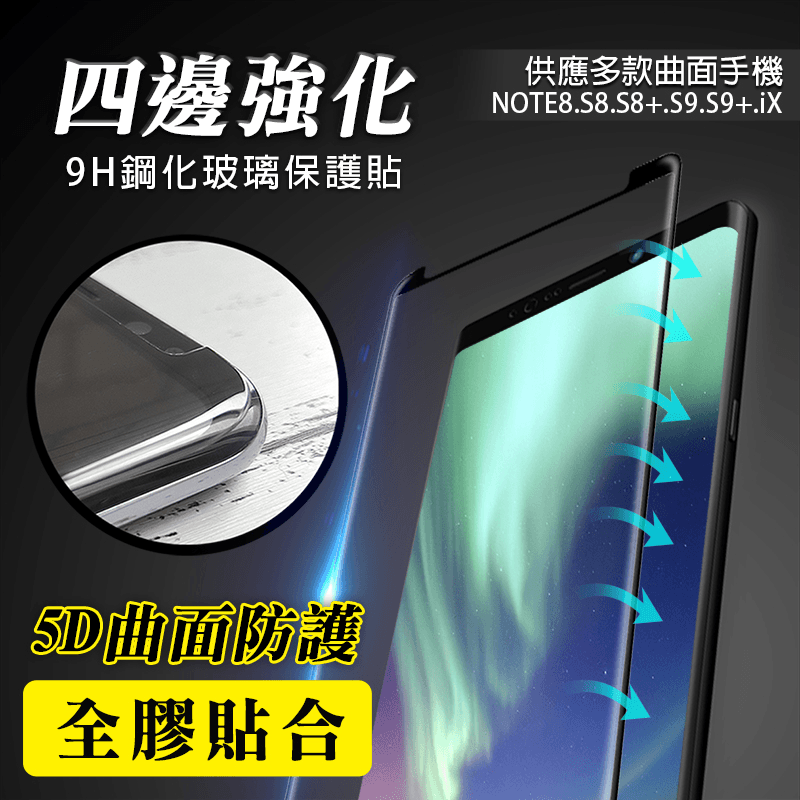 滿版全膠4D玻璃保護貼iPhoneX、Note8、S9 、S9、S8、S8 ,今日結帳再打85折!