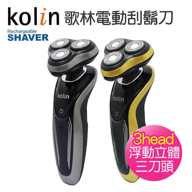 【Kolin歌林】浮動立體三刀頭刮鬍刀KSH-HCRA02,限時5.9折,請把握機會搶購!