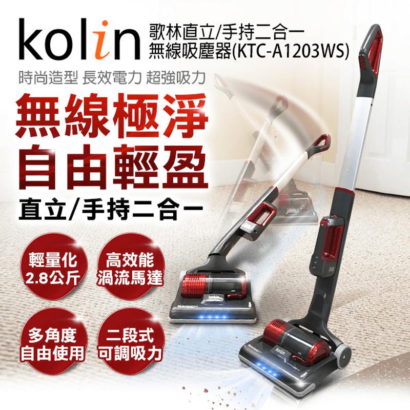 Kolin歌林自動無線吸塵器KTC-A1203WS,限時7.1折,請把握機會搶購!