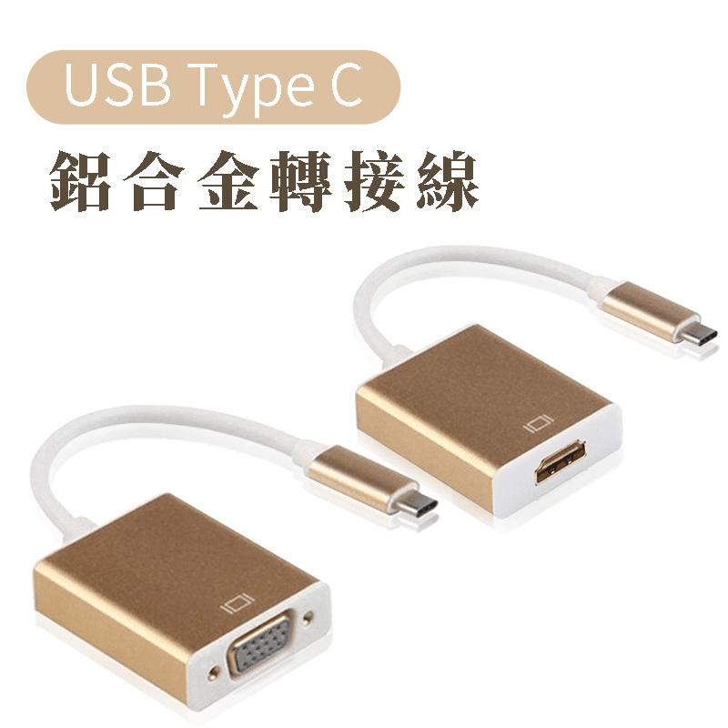 USB TYPE C鋁合金轉接線,限時破盤再打82折!
