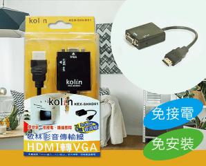 歌林Kolin即插即用影音傳輸線KEX-SHHD01,今日結帳再打88折