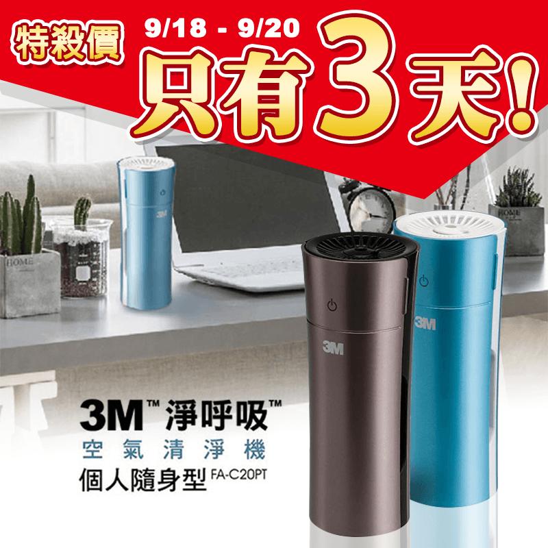 3M個人隨身型空氣清淨機,限時7.3折,請把握機會搶購!