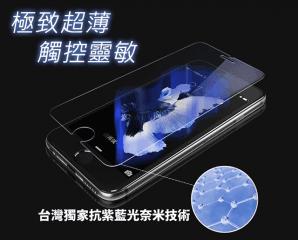台灣製9H抗紫藍光鋼化貼,限時3.3折,今日結帳再享加碼折扣
