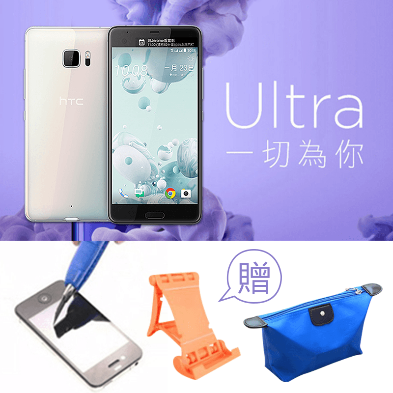 HTC 宏達電 U Ultra雙卡手機64G,限時9.7折,請把握機會搶購!