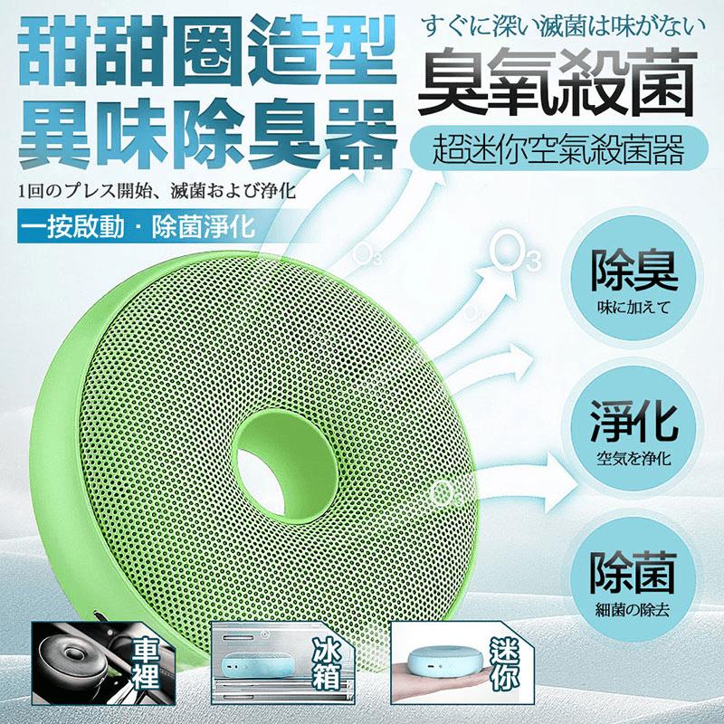 Chang Jiang長江甜甜圈造型異味除臭器,今日結帳再打85折!