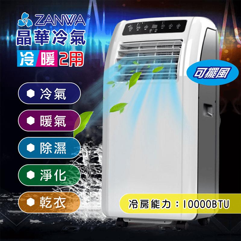 ZANWA晶華 冷暖清淨除溼移動式空調(ZW-1260CH)