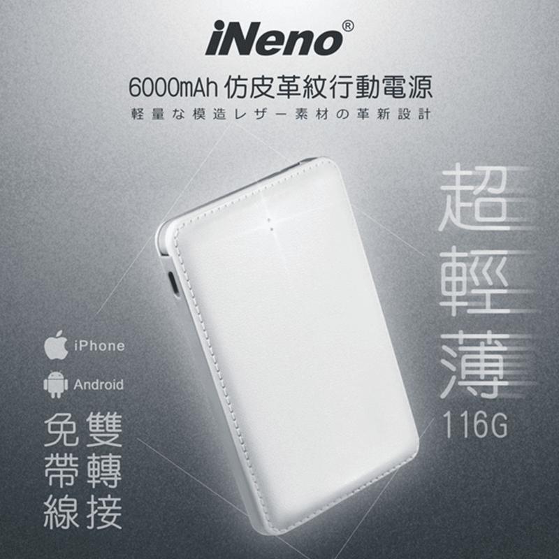 iNeno仿皮革免帶線行動電源,今日結帳再打85折!