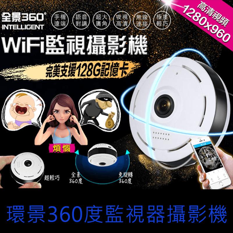 u-ta環景360度監視器攝影機HD-8,本檔全網購最低價!