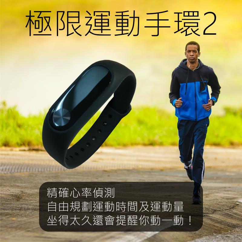 極限智能小米手環二代,限時8.9折,請把握機會搶購!