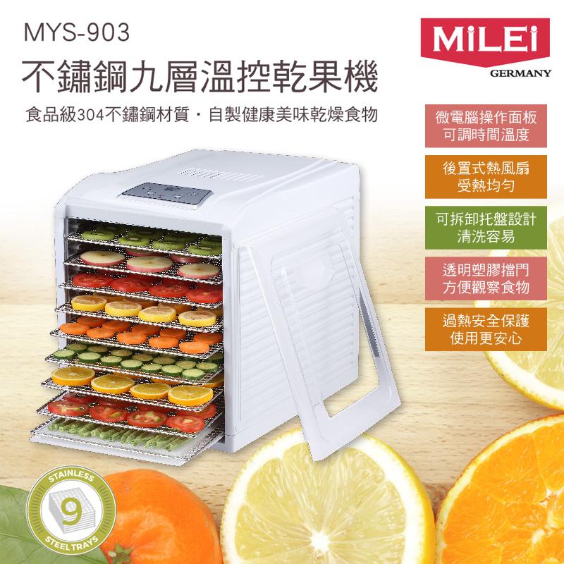 米徠 MiLEi不鏽鋼九層溫控乾果機(MYS-903),限時6.6折,請把握機會搶購!