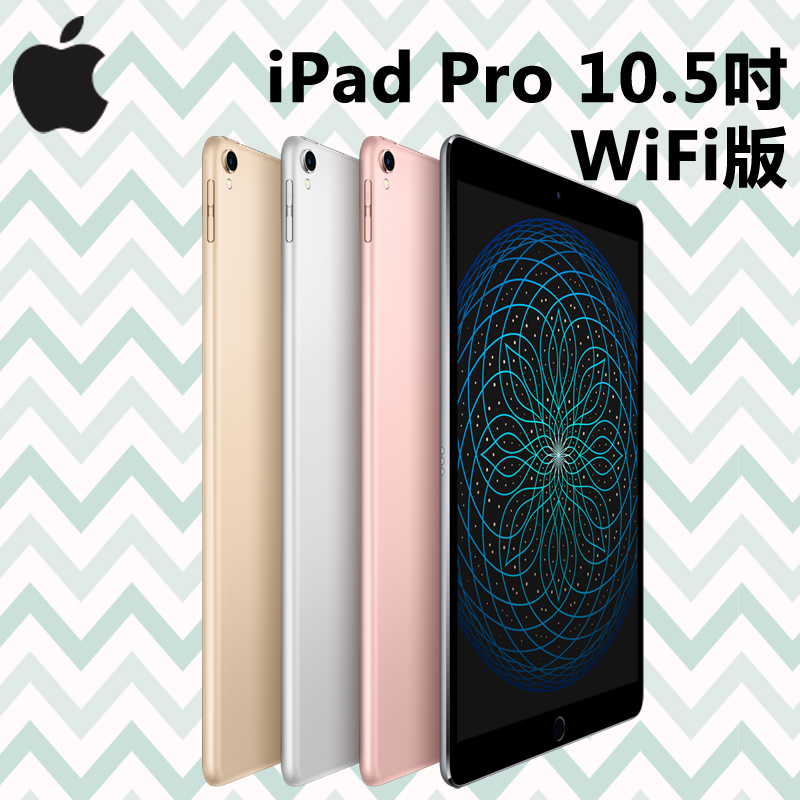 Apple iPad Pro Wi-Fi平板電腦,本檔全網購最低價!