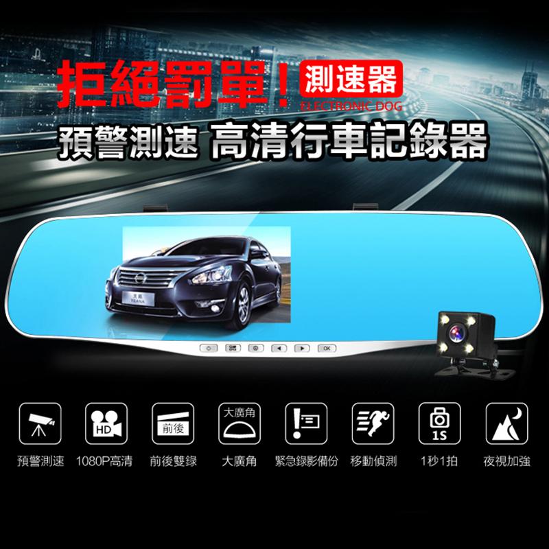 【DR.MANGO】GPS大屏雙鏡行車紀錄器(G-430 A),限時破盤再打82折!
