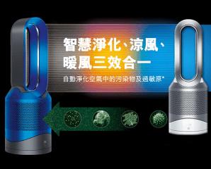 Dyson智慧空氣清淨器,限時10.0折,今日結帳再享加碼折扣