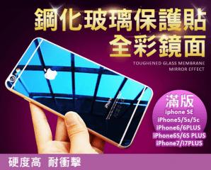 全彩鏡面鋼化玻璃保護貼,限時0.9折,今日結帳再享加碼折扣