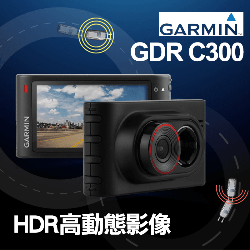 Garmin 廣角行車記錄器C300,限時5.0折,請把握機會搶購!
