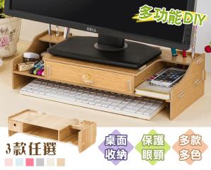 DIY木質收納電腦螢幕架,限時3.8折,今日結帳再享加碼折扣