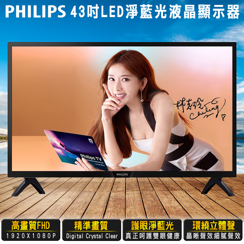 PHILIPS飛利浦43吋LED液晶電視43PFH4052,本檔全網購最低價!