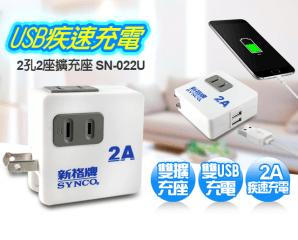 SYNCO新格牌2孔2座USB擴充座SN-022U,今日結帳再打85折