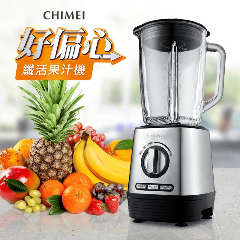 CHIMEI奇美專利好偏心纖活果汁機MX-2000S2,今日結帳再打85折!
