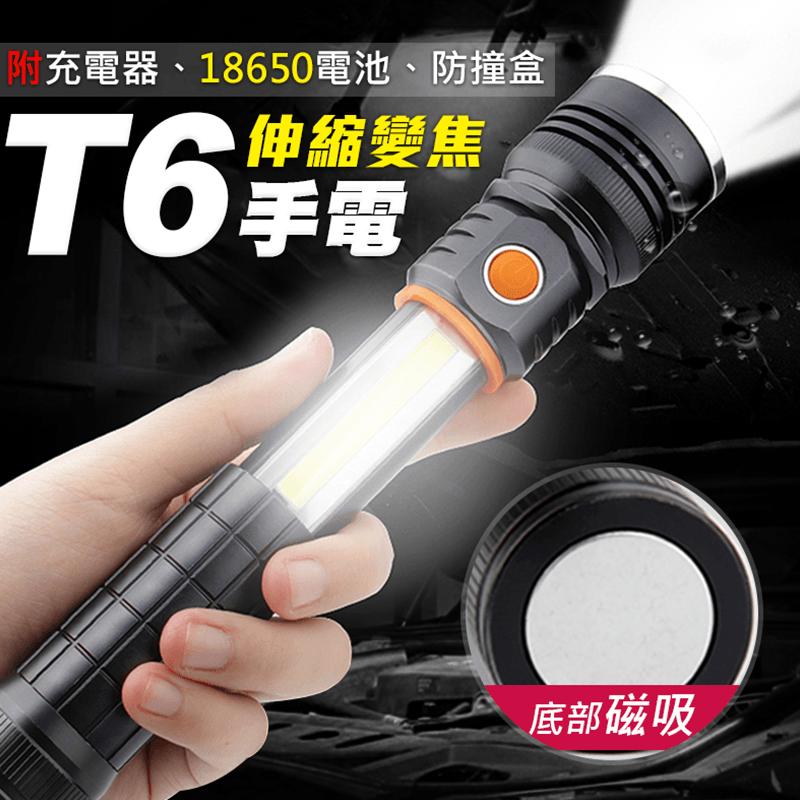 伸縮變焦雙光源T6手電筒,今日結帳再打85折!
