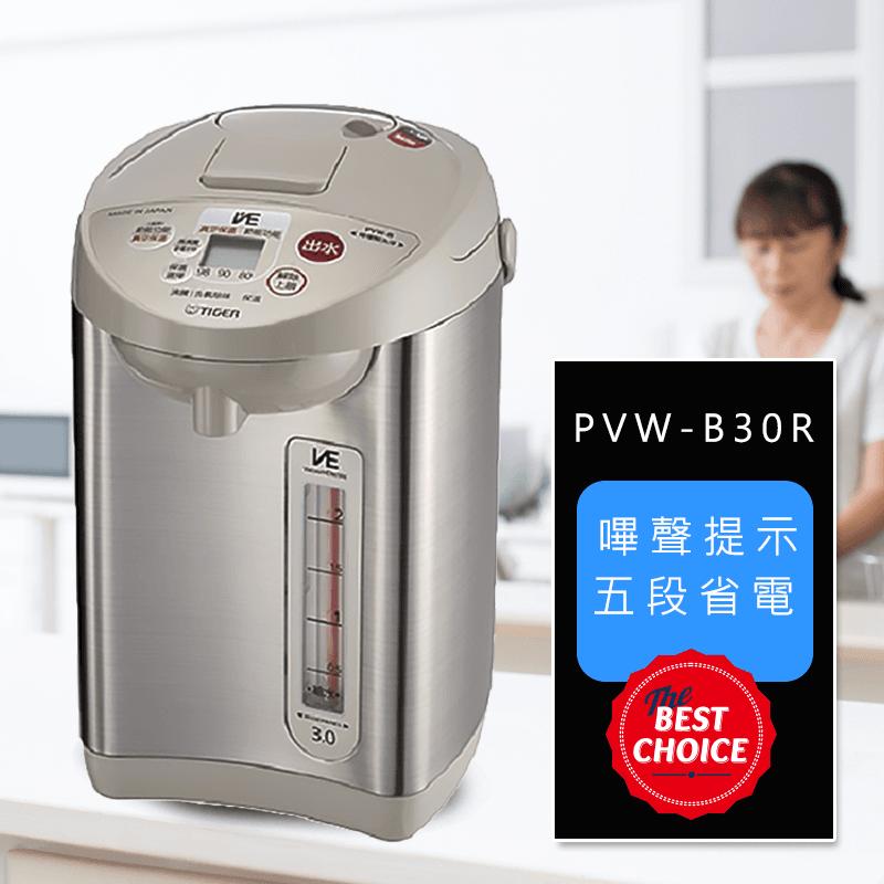 Tiger虎牌日本製超節能熱水瓶PVW-B30R,限時5.0折,請把握機會搶購!