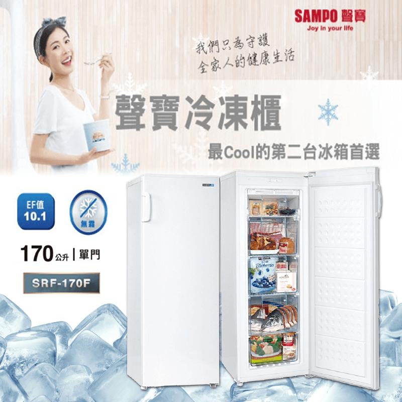 SAMPO聲寶170L直立除霜冷凍櫃SRF-170F,限時7.9折,請把握機會搶購!