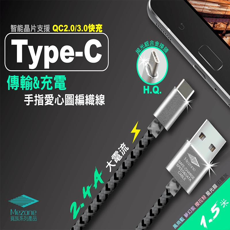 Type-C鋁合金傳輸充電線,今日結帳再打85折!
