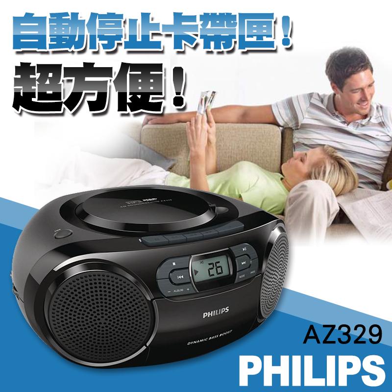 PHILPS飛利浦手提USB卡帶喇叭AZ329,限時7.5折,請把握機會搶購!