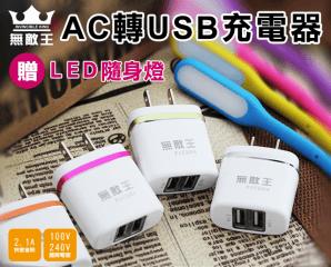 無敵王2.1A USB充電器,限時4.6折,今日結帳再享加碼折扣