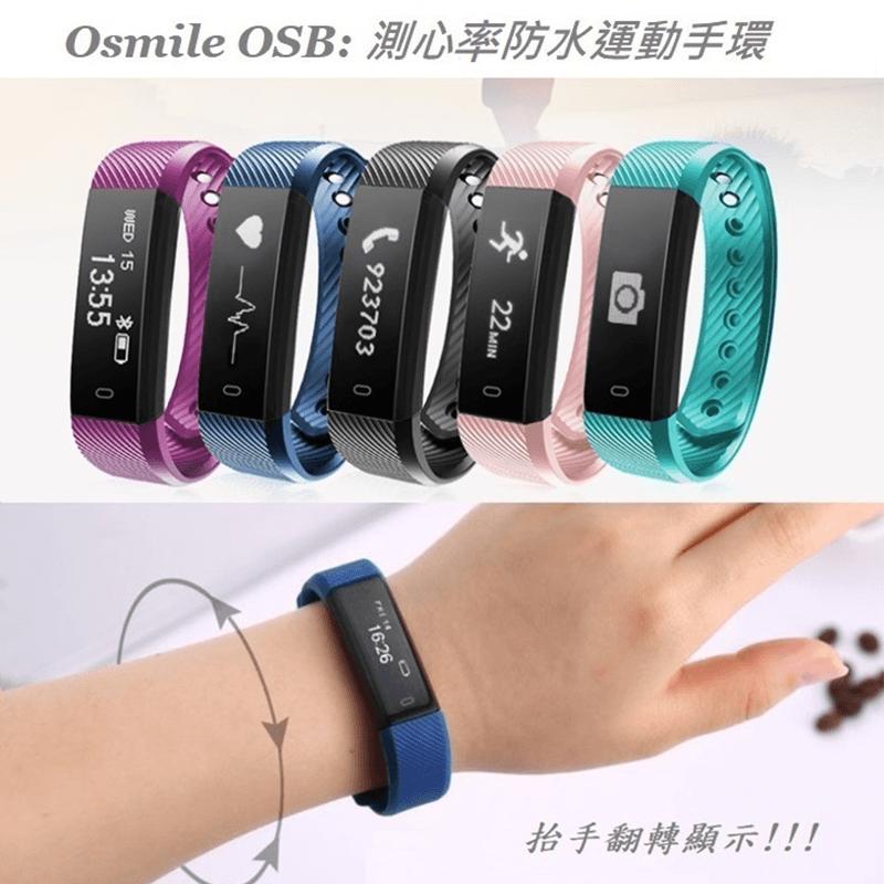 Osmile防水智慧運動手環OSBID115,限時1.3折,請把握機會搶購!