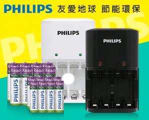 PHILIPS飛利浦充電電池充電器組