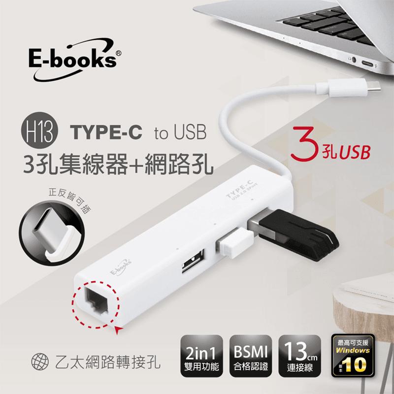E-books Type-C3孔網路孔集線器(E-PCD164),今日結帳再打85折!