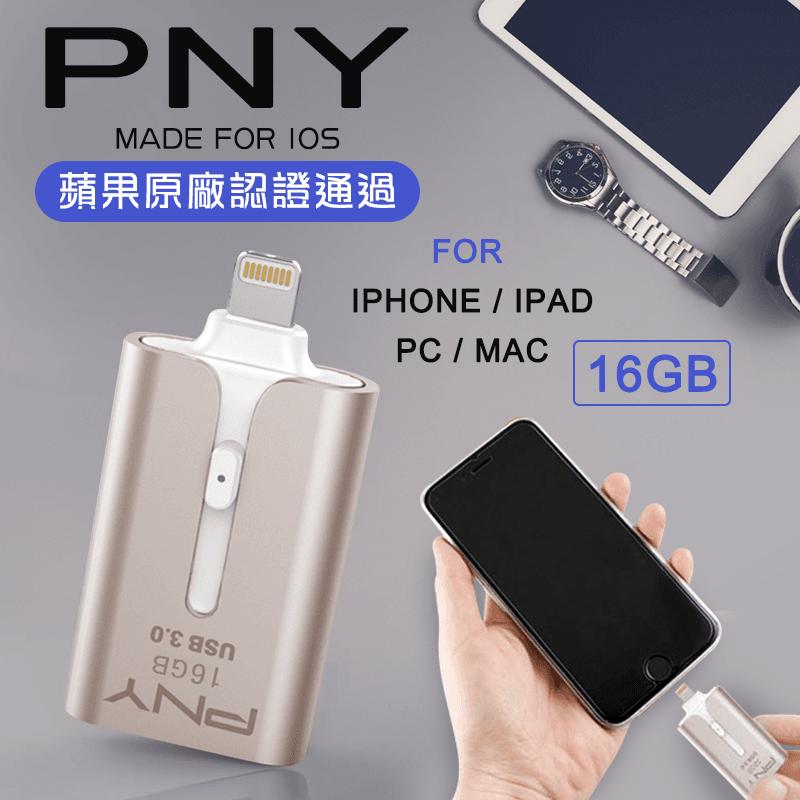 PNY 16GB OTG蘋果專用隨身碟,限時6.1折,請把握機會搶購!