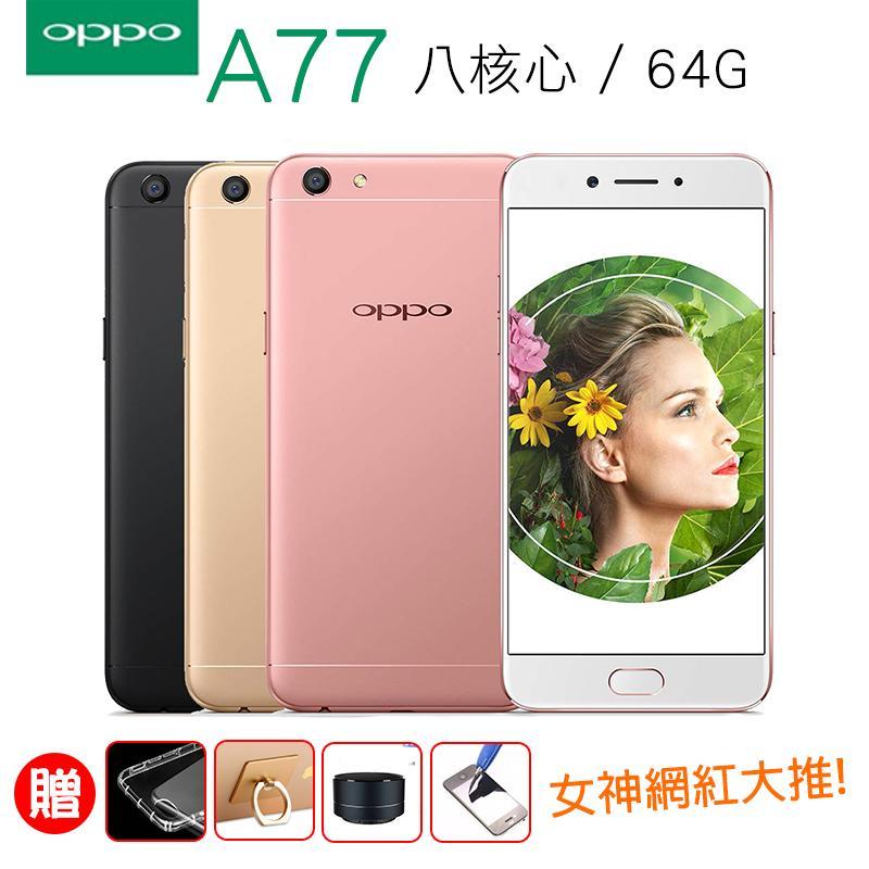 OPPO A77八核心手機64G,限時9.8折,請把握機會搶購!