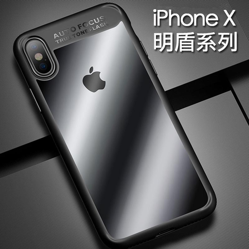 USAMS明盾iPhone X透明手機殼,今日結帳再打85折!