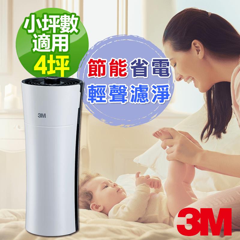 【3M】淨呼吸淨巧型( FA-X50T)空氣清淨機組,本檔全網購最低價!