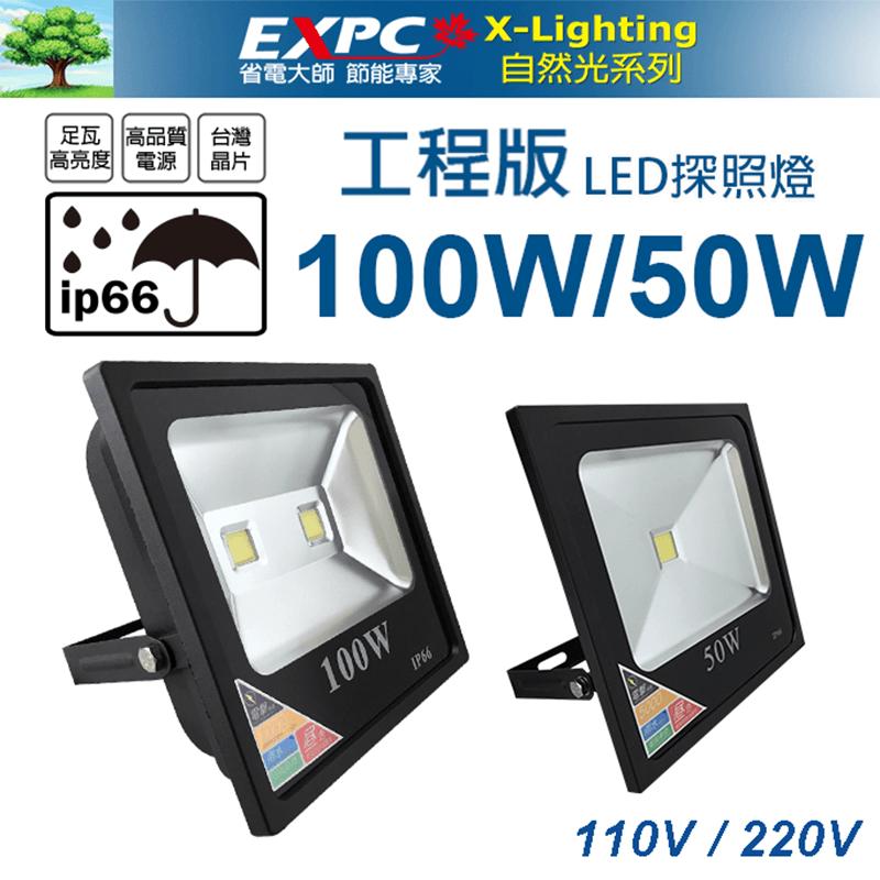 EXPC X-LIGHTING LED白光防水投光探照燈50W/100W,今日結帳再打85折