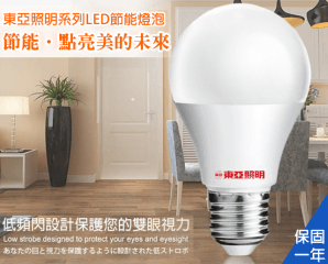 東亞照明10W省電LED燈泡/LLA016-10AAL/LLA016-10AAD,今日結帳再打88折
