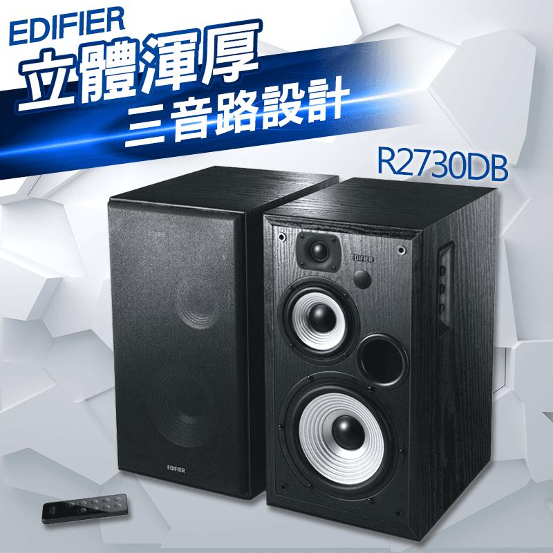 EDIFIER藍牙低音喇叭(R2730DB),今日結帳再打85折
