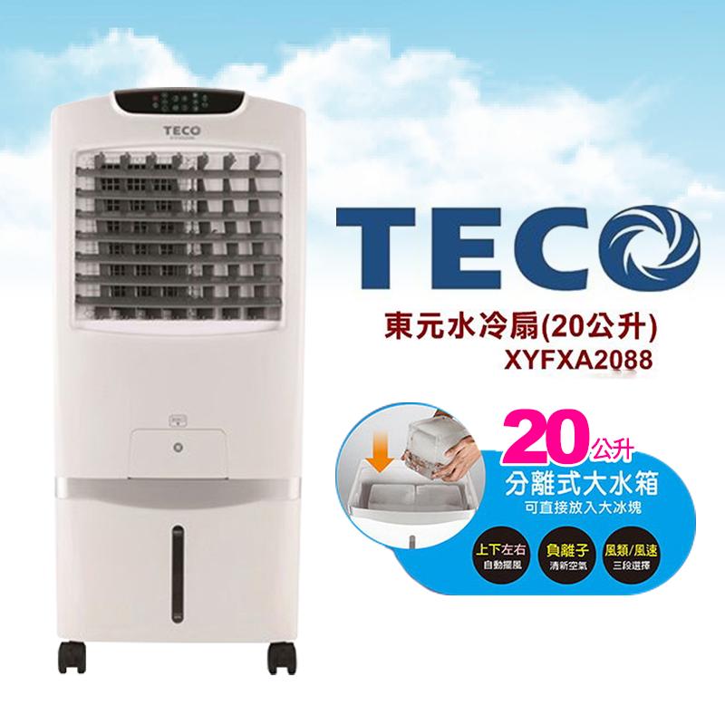 TECO東元移動式負離子水冷扇XYFXA2088,限時5.5折,請把握機會搶購!