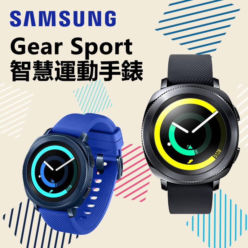 三星GearSport智慧手錶(SM-R600),限時8.9折,請把握機會搶購!