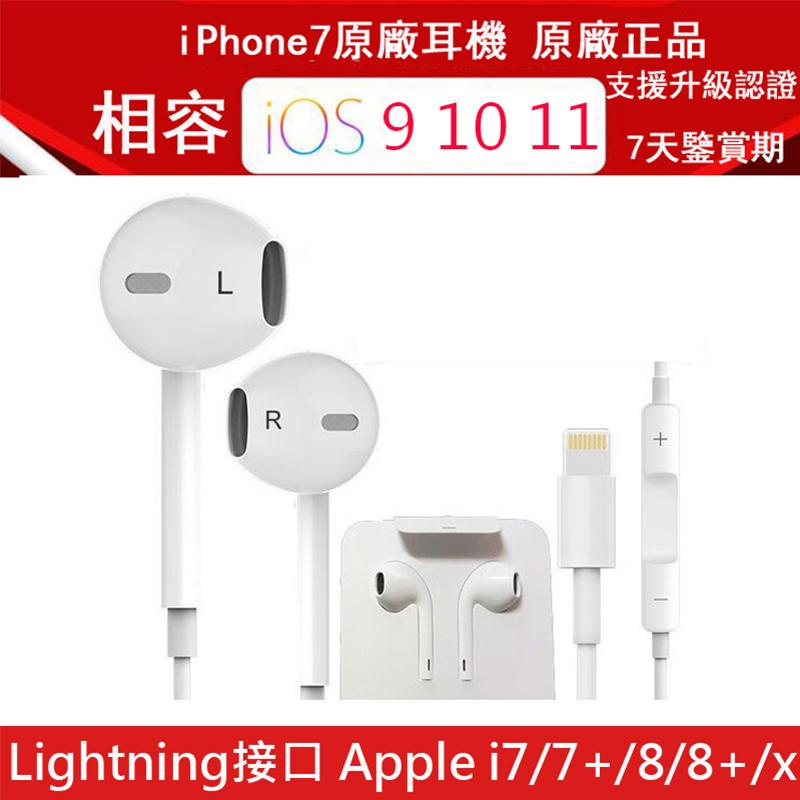 Apple蘋果原廠Lightning耳機,限時6.9折,請把握機會搶購!