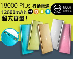 12600mAh大容量行動電源,限時4.3折,請把握機會搶購!
