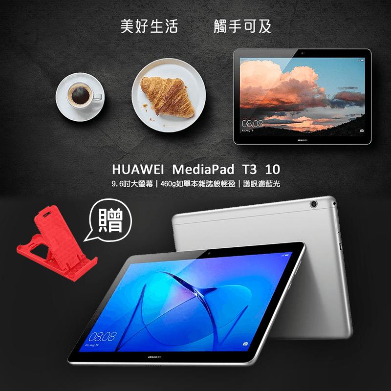 Huawei華為LTE版9.6吋平板電腦,本檔全網購最低價!