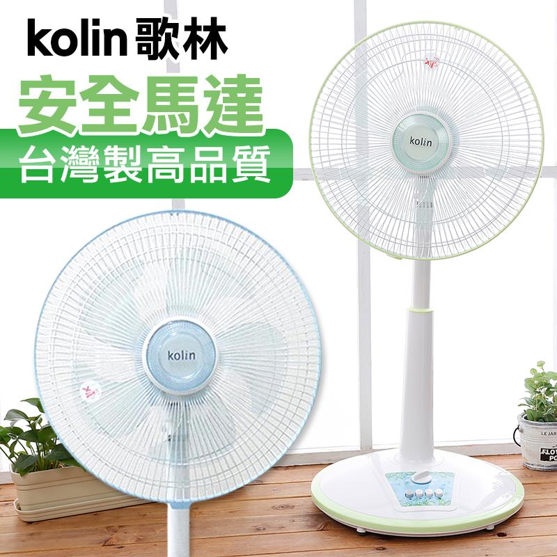 Kolin歌林14吋涼風定時電風扇KF-SH14T1/KF-SH14T2,限時5.9折,請把握機會搶購!