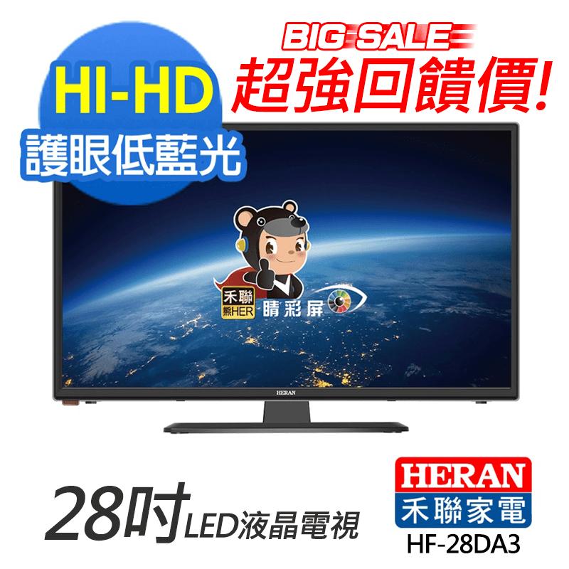 禾聯28型LED液晶電視,本檔全網購最低價!