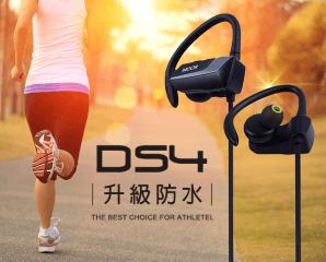 DS4無線藍牙運動耳機,限時6.0折,今日結帳再享加碼折扣